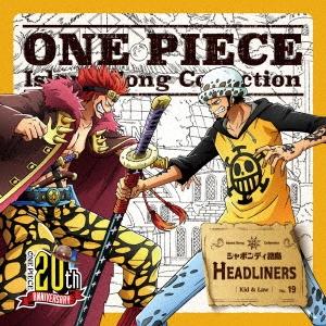 浪川大輔/ONE PIECE Island Song Collection シャボンディ諸島「HEADLINERS」[EYCA-11571]