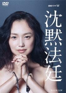 連続ドラマW 沈黙法廷 DVD-BOX DVD