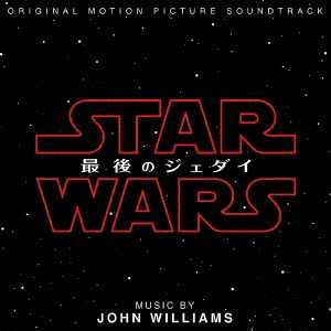 John Williams/スター・ウォーズ/最後のジェダイ オリジナル・サウンドトラック[AVCW-63250]