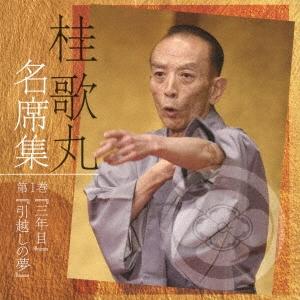桂歌丸/桂歌丸 名席集 1 三年目/引越しの夢[PCCG-01651]