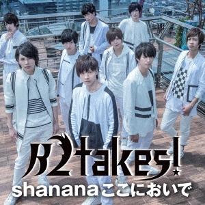B2takes!!/Shanana ここにおいで (Type-A)<初回限定盤>[KICM-91839]