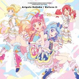 ありがと 大丈夫/Believe it 12cmCD Single