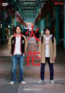 Netflixオリジナルドラマ『火花』DVD-BOX DVD