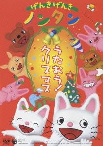 げんきげんきノンタン うたおう!クリスマス DVD