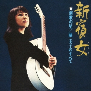 藤圭子/新宿の女 演歌の星/藤圭子のすべて [Blu-spec CD2] [MHCL-30048]