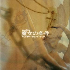 島健/魔女の条件 オリジナル・サウンドトラック [TYCN-60067]