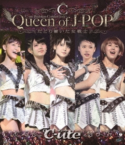 ℃-ute武道館コンサート2013 Queen of J-POP たどり着いた女戦士