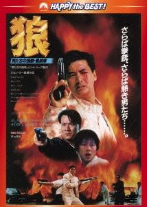 狼/男たちの挽歌・最終章 <日本語吹替収録版> DVD
