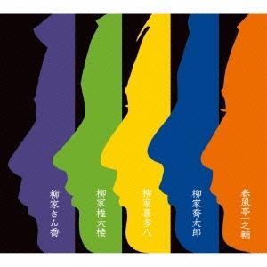 柳家さん喬/三田落語会 発売記念 CD BOX [AVCD-38838]