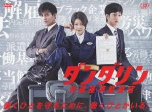 ダンダリン 労働基準監督官 DVD-BOX DVD