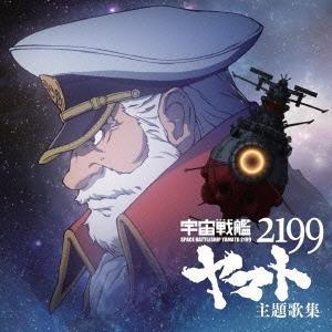 アニメ「宇宙戦艦ヤマト2199」主題歌集 CD