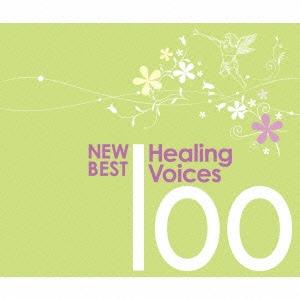 聖なる響き ~新・安らぎの歌 ベスト100