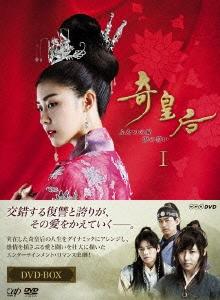 ハ・ジウォン/奇皇后 -ふたつの愛 涙の誓い- DVD BOXI [VPBU-15836]