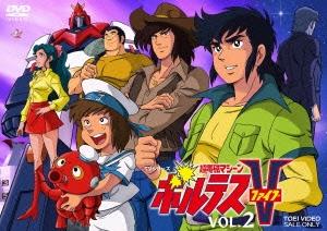 八手三郎/TVシリーズ 超電磁マシーン ボルテスV VOL.2 [DSTD-08937]