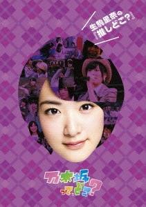 生駒里奈の『推しどこ?』 DVD