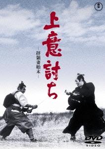 小林正樹 (監督)/上意討ち -拝領妻始末-[TDV-25110D]