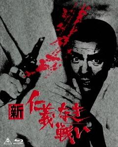 新 仁義なき戦い Blu-ray BOX<初回生産限定版> Blu-ray Disc