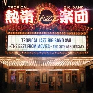 熱帯JAZZ楽団/熱帯JAZZ楽団 XVII~THE BEST FROM MOVIES~ [CD+DVD] [VIZJ-19]
