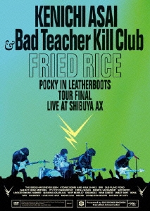 浅井健一&Bad Teacher Kill Club/FRIED RICE [VKBA-10058]