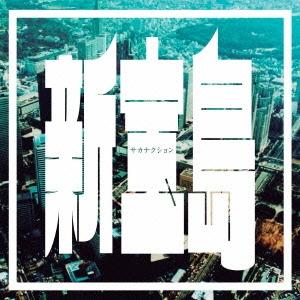 サカナクション/新宝島 [CD+DVD] [VIZL-886]
