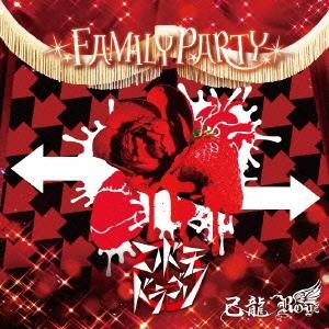 己龍/FAMILY PARTY (コドモドラゴン通常盤2:J)[BPRVD-192]