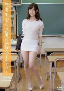 夏目百合子/教育実習生の夏目百合子です! [ENCO-0049]