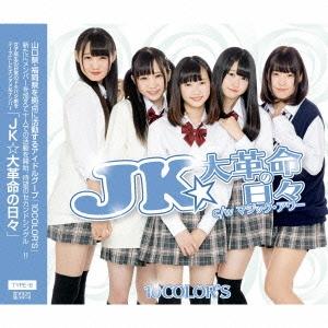 10color's/JK★大革命の日々(TYPE-B)[RBNM-0028]