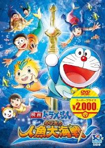 映画ドラえもん のび太の人魚大海戦 DVD