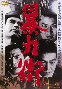 暴力街 DVD