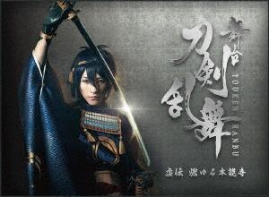 舞台『刀剣乱舞』虚伝 燃ゆる本能寺 Blu-ray Disc