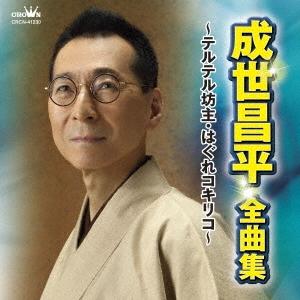成世昌平/成世昌平 全曲集 ~テルテル坊主・はぐれコキリコ~ [CRCN-41230]