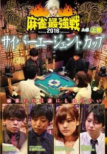 近代麻雀Presents 麻雀最強戦2016 サイバーエージェントカップ 上巻 [TSDV-61045]