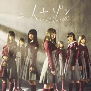 欅坂46/二人セゾン (TYPE-C) [CD+DVD] [SRCL-9271X]