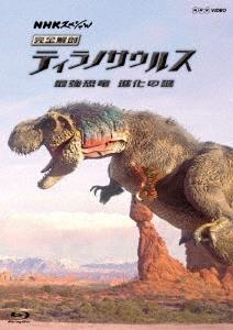 NHKスペシャル 完全解剖 ティラノサウルス 最強恐竜 進化の謎 Blu-ray Disc