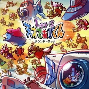 NHK Let's天才てれびくん サウンドトラック CD