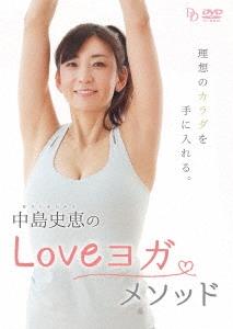 中島史恵/中島史恵のLOVEヨガメソッド [LPFD-8016]