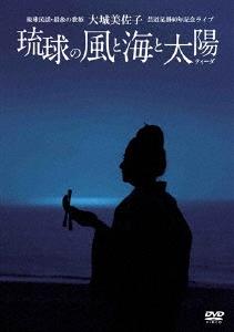 大城美佐子/大城美佐子 芸道足掛60年記念ライブ「琉球の風と海と太陽(ティーダ)」 [PCBE-12123]