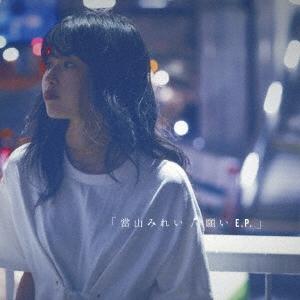 當山みれい/願い E.P. [CD+DVD] [SRCL-9464]