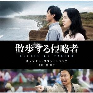 HAYASHI YUSUKE/散歩する侵略者 オリジナル・サウンドトラック[PCCR-00658]