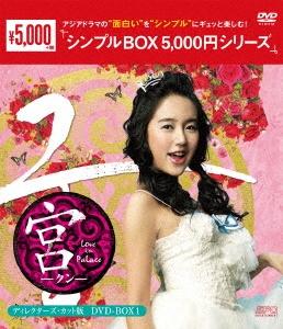 宮~Love in Palace ディレクターズ・カット版 DVD-BOX1 DVD