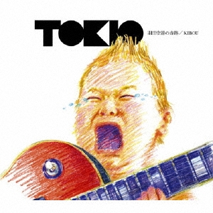 羽田空港の奇跡 / KIBOU<通常盤> 12cmCD Single