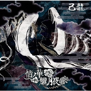 己龍/情ノ華/朧月夜 (D)<通常盤>[BPRVD-261]