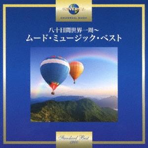 八十日間世界一周~ムード・ミュージック・ベスト CD