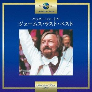 ハッピー・ハート~ジェームス・ラスト・ベスト CD
