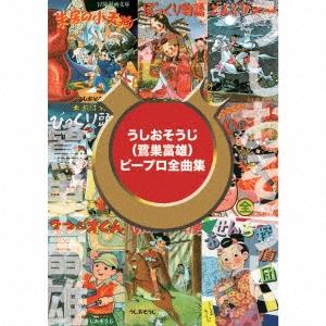 うしおそうじ(鷺巣富雄)ピープロ全曲集 [5CD+DVD]