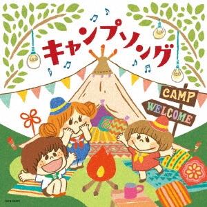 ザ・ベスト キャンプソング CD