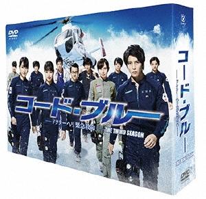 コード・ブルー -ドクターヘリ緊急救命- THE THIRD SEASON DVD-BOX DVD