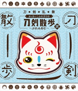 刀剣乱舞 おっきいこんのすけの刀剣散歩 弐~ぷれみあむ~