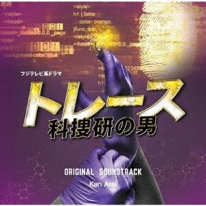 フジテレビ系ドラマ「トレース〜科捜研の男〜」オリジナルサウンドトラック CD
