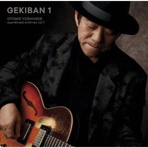 GEKIBAN 1 -大友良英サウンドトラックアーカイブス- CD